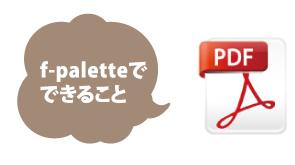 p-paletteでできること