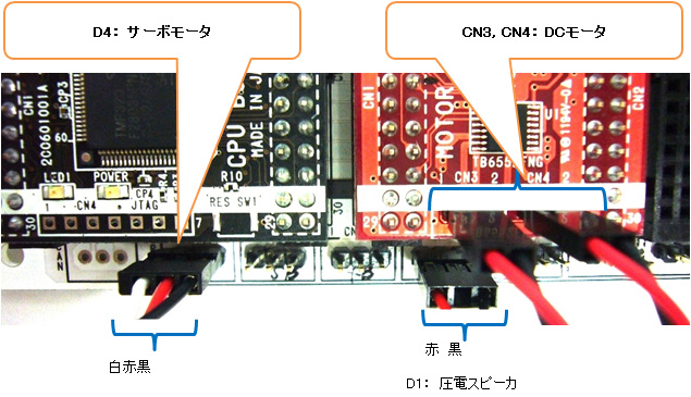 モータ・モータドライバボードの接続
